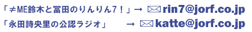 rin7@jorf.co.jp