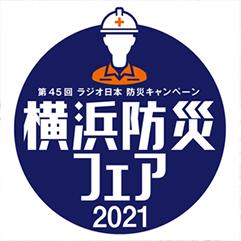 横浜防災フェア2021